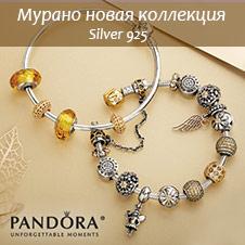 Скидки Pandora