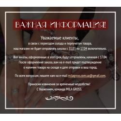 Магазин не будет отправлять заказы с 31.03 по 16.04