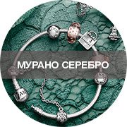 Бусины муранское стекло серебро